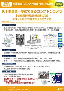 生体情報イメージング機器・プローブの開発