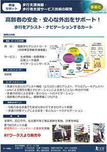 歩行支援機器・歩行者支援サービス技術の開発