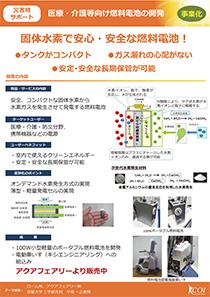 医療・介護等向け燃料電池の開発