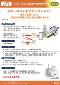 災害に対応した血液浄化装置の開発