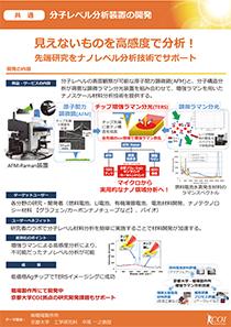 分子レベル分析装置の開発