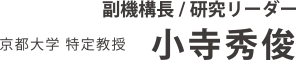 京都大学 小寺秀俊