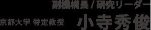 京都大学 特定教授 小寺秀俊