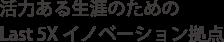 COI STREAM「活力ある生涯のためのLast 5Xイノベーション」拠点【京都大学】