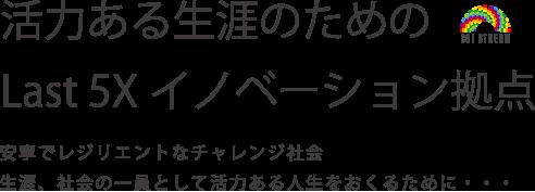 COI STREAM「活力ある生涯のためのLast 5Xイノベーション」拠点【京都大学】【安寧でレジリエントなチャレンジ社会、生涯、社会の一員として活力ある人生を送るために】