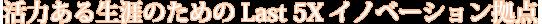 活力ある生涯のためのLast5Xイノベーション拠点 京都大学 COI