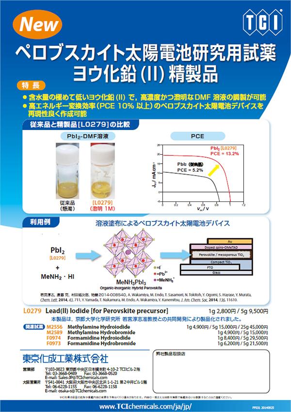 ペロブスカイト太陽電池研究用試薬