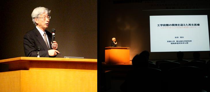 京都大学再生医科学研究所 所長 岩田博夫教授「工学段階の開発を迎えた再生医療~しなやかほっこり社会の実現に向けて~」