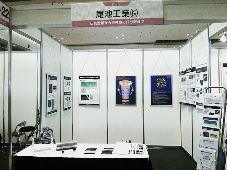 20150218_京都ビジネスフェア