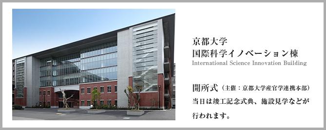 国際科学イノベーション棟 開所式