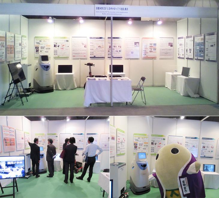 京都スマートシティエキスポ2015 KCOIブース