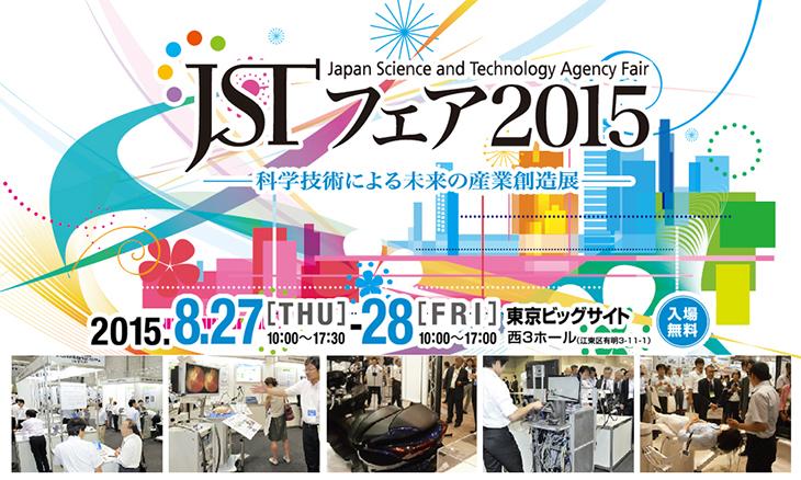 JSTフェア2015