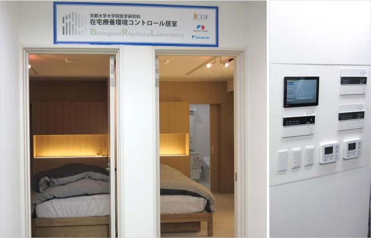 「在宅療養環境コントロール居室」プロトタイプ          環境コントロールパネル