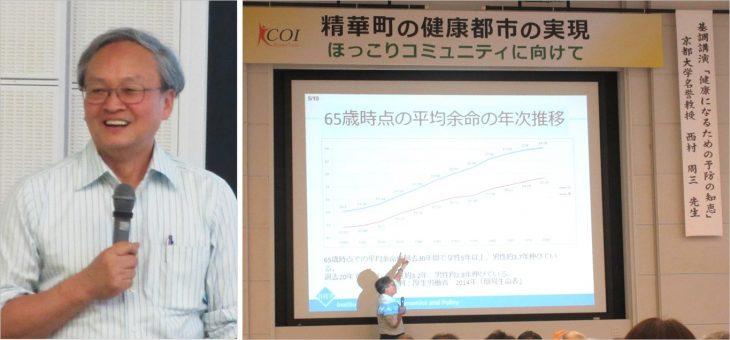京都大学名誉教授 西村周三先生     基調講演の様子