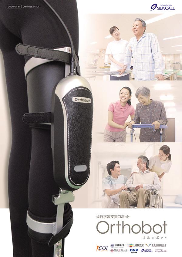 歩行学習支援ロボット Orthobot(オルソボット)